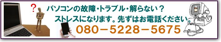 福島市・伊達近辺でパソコンに困ったらパソコン出張サービスパソコン@サプリへご連絡ください